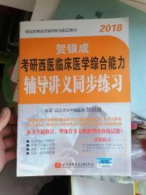 贺银成·(2018)考研西医临床医学综合能力辅导讲义同步练习
