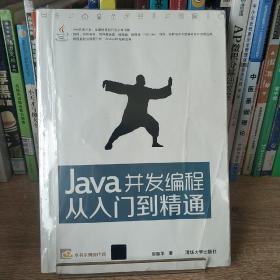 Java并发编程从入门到精通
