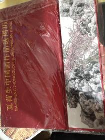 夏荷生,中国画作品选周历 2019