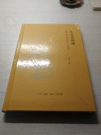 东亚青铜潮:前甲骨文时代的千年变局(作者签名钤印本)