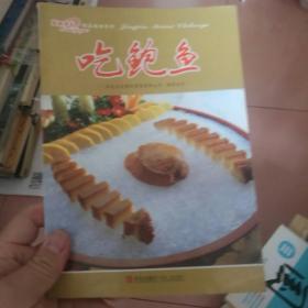 爱心家肴:吃鲍鱼(第2版)