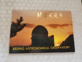 老明信片-----《北京天文台》!(共10张全)