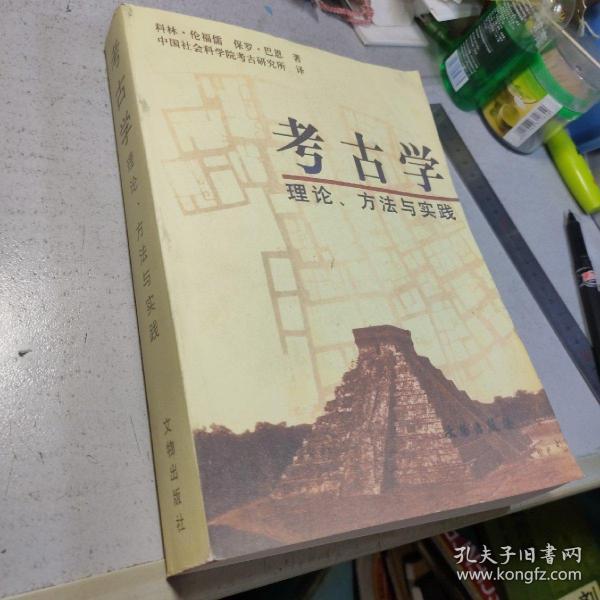 考古学:理论、方法与实践