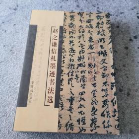 赵之谦信札墨迹书法选