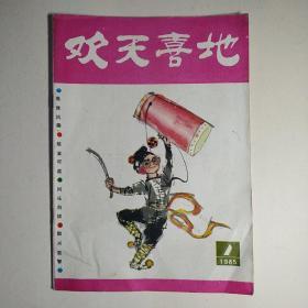 欢天喜地(双月刊)1985年第2期(莲池蛙声,妻子的褒贬,巧妇智斗刁地主,画谜,贼喊捉贼)