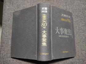 文图并说:中国共产党80年大事聚焦【精装本】