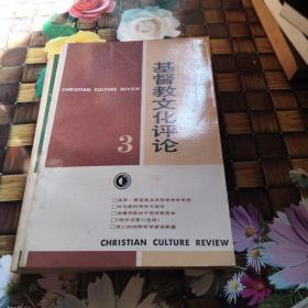 基督教文化评论 1 .3 两本合售 无笔迹