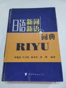 日语新词新语词典