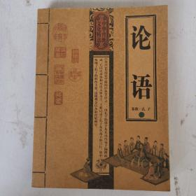 论语 远方出版社