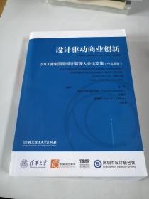 设计驱动商业创新:2013清华国际设计管理大会论文集(中文部分)