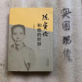 陈寅恪和他的世界