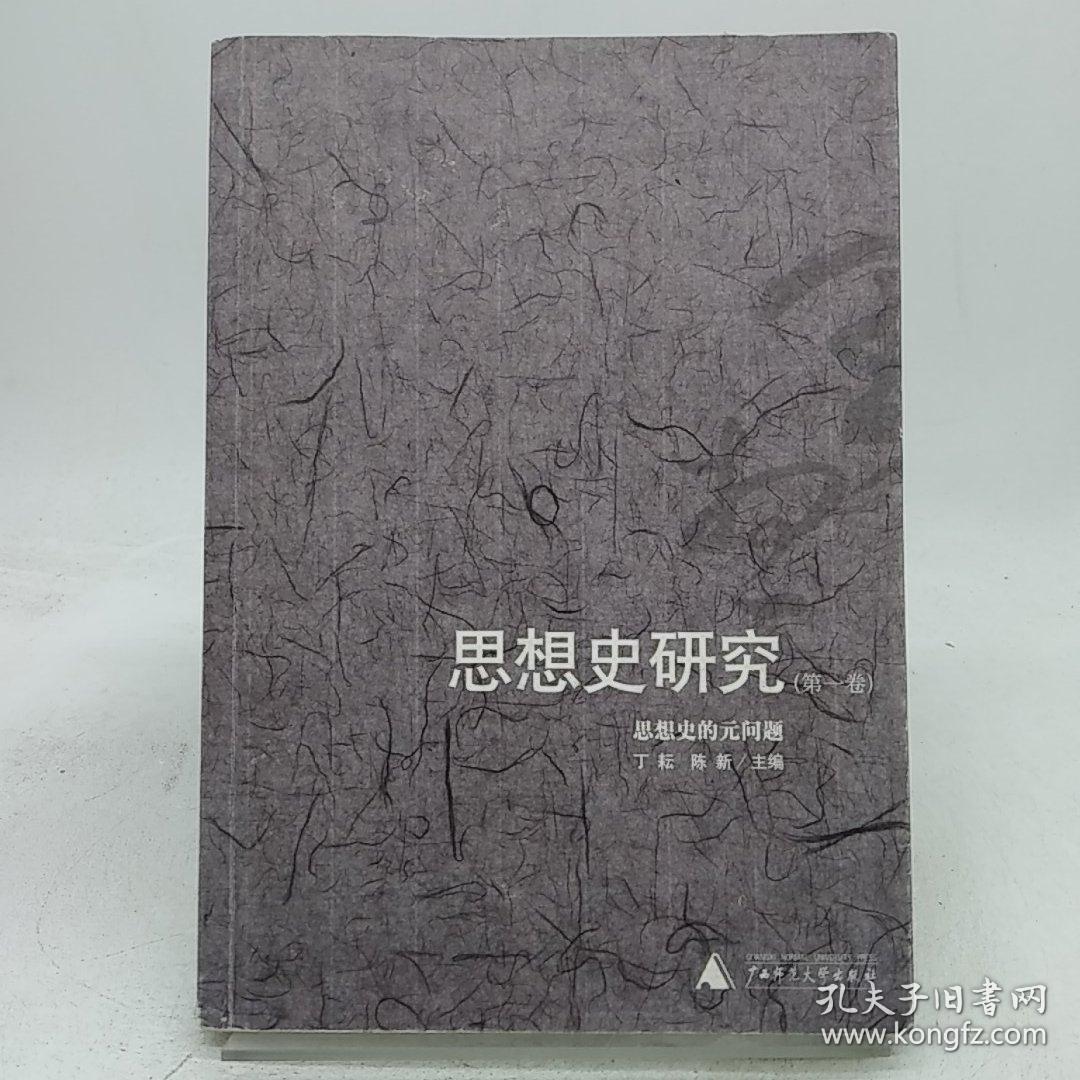 思想史研究(第一卷):思想史的元问题