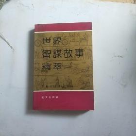 世界智谋故事精萃  外国卷(上)