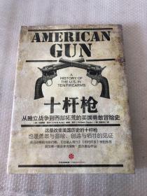 十杆枪:从独立战争到西部拓荒的美国勇敢冒险史【未开封】