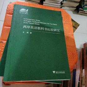 两岸英语教科书比较研究