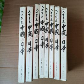 六十年来中国与日本 8册全 (全八册)