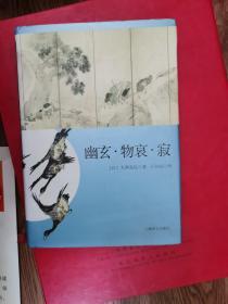 日本文学经典译丛 幽玄·物哀·寂:日本美学三大关键词研究