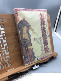 怎样读懂佛经:从文字到般若