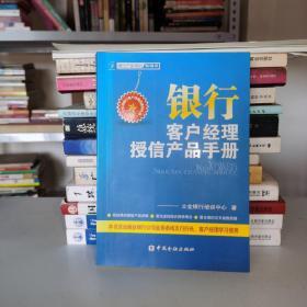 银行客户经理授信产品手册