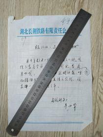 李必华诗稿一页。
