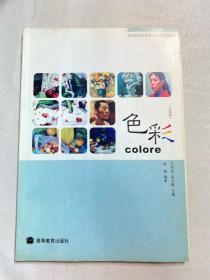 美术特色学校高中美术系列教材:色彩(3年级)
