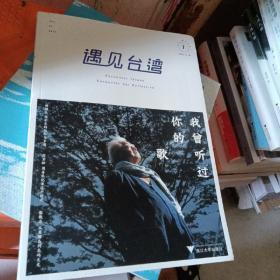 遇见台湾:我曾听过你的歌