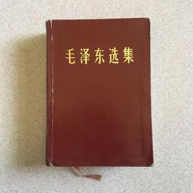 毛泽东选集 一卷本(布面刷漆)
