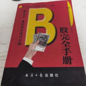 B股完全手册,送光盘一张