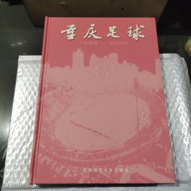 重庆足球:1905~2002
