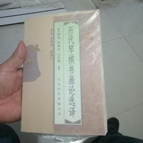 历代琴棋书画论选译