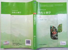 中药方剂学 第3版