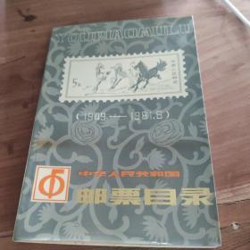 中华人民共和国邮票目录 1949-1981.6