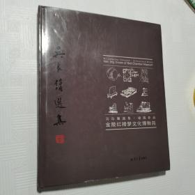 吴良镛选集·建筑作品:金陵红楼梦文化博物苑