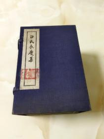 白氏长庆集 1955年一版一印 线装