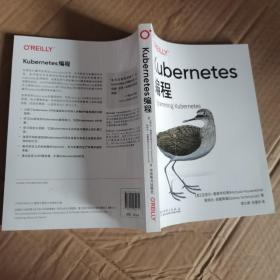 Kubernetes编程(封面有压痕,内容全新)