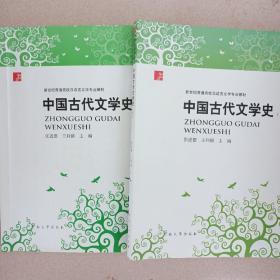 中国古代文学史(上下)