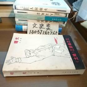 曙光(作者叶君健签名本。包正版现货)