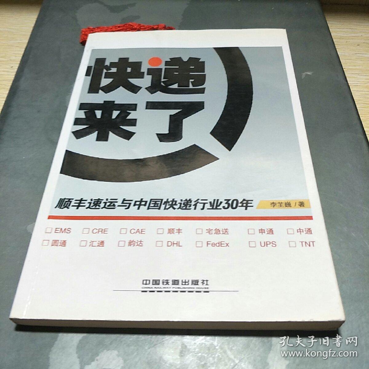 快递来了:顺丰速运与中国快递行业30年