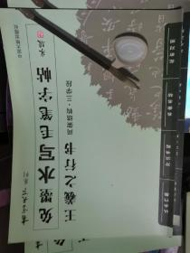 书写天下系列:免墨水写毛笔字帖(王羲之行书 间架结构·三学段)近全新