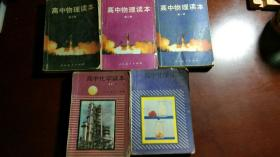 高中物理化学读本(五册)