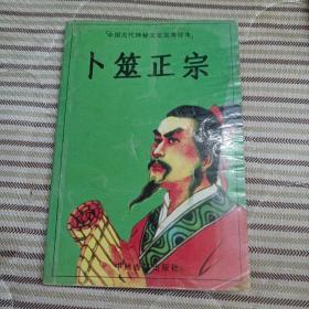 中国古代神秘文化宝库珍本:《卜筮正宗》