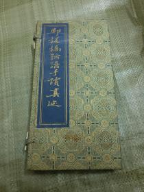 郑板桥论语手读真迹【正版 盒装 折页 金字】