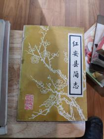 红安县简志