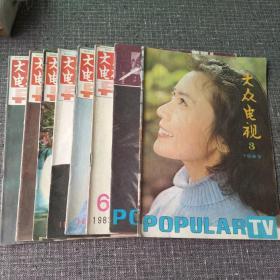 大众电视杂志  1983(3-12期)缺4期11期  8本合售