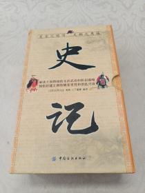 国学今读大书院:史记列传,本纪,世家 (16开) 3本合售
