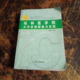 桂林医学院办学思想探索与实践【仅印500册】