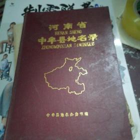 河南省中牟县地名录