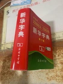 新华字典:第十一版(双色版)  有字迹