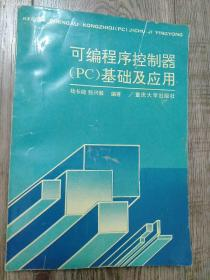 可编程序控制器(PC)基础及运用