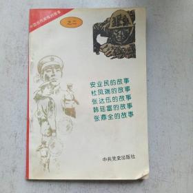 中国当代英模故事之二 安业民的故事杜凤瑞的故事张达伍的故事韩廷富的故事张鼎全的故事